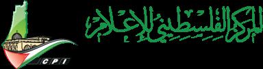 Le Centre Palestinien D'Information
